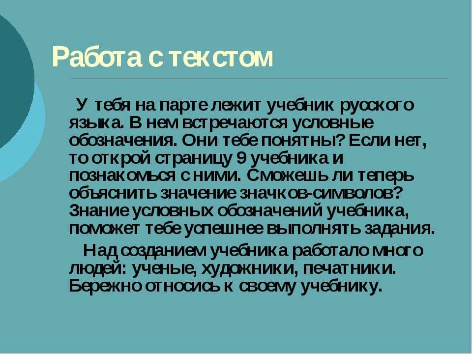 Работа с текстом У тебя на парте лежит учебник русского языка. В нем встречаю...