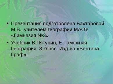 Презентация подготовлена Бахтаровой М.В., учителем географии МАОУ «Гимназия №...