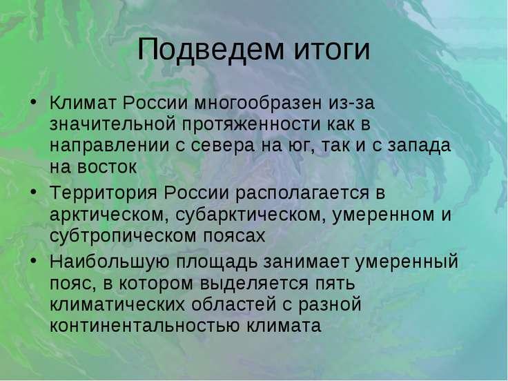 Подведем итоги Климат России многообразен из-за значительной протяженности ка...