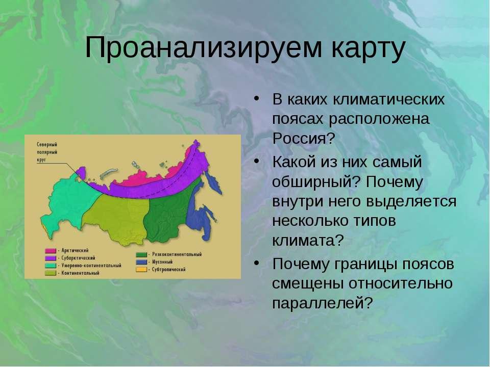 Проанализируем карту В каких климатических поясах расположена Россия? Какой и...