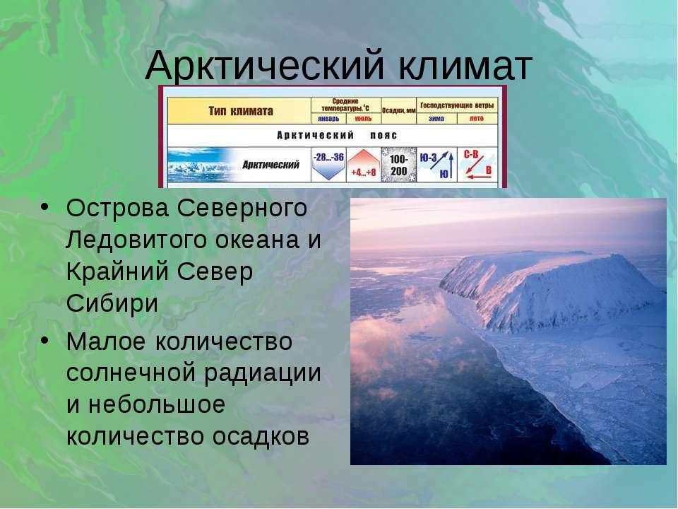 Арктический климат Острова Северного Ледовитого океана и Крайний Север Сибири...