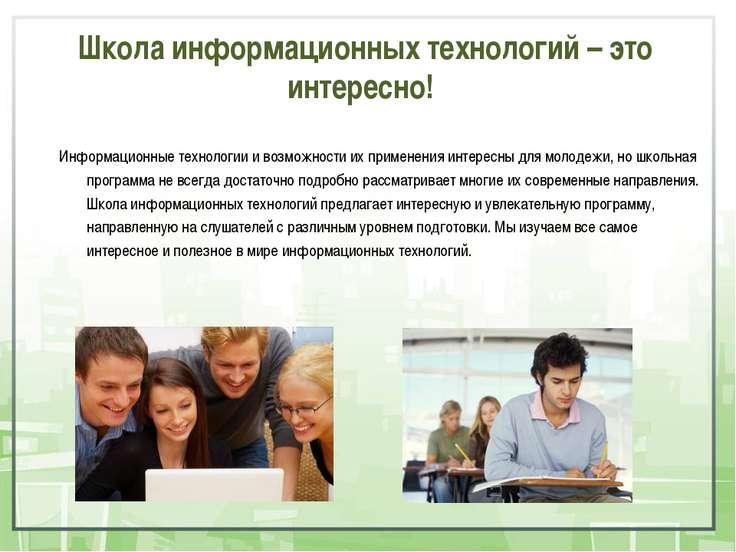 Школа информационных технологий – это интересно! Информационные технологии и ...