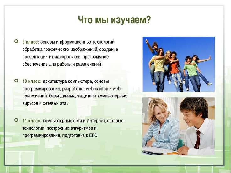 Что мы изучаем? 9 класс: основы информационных технологий, обработка графичес...