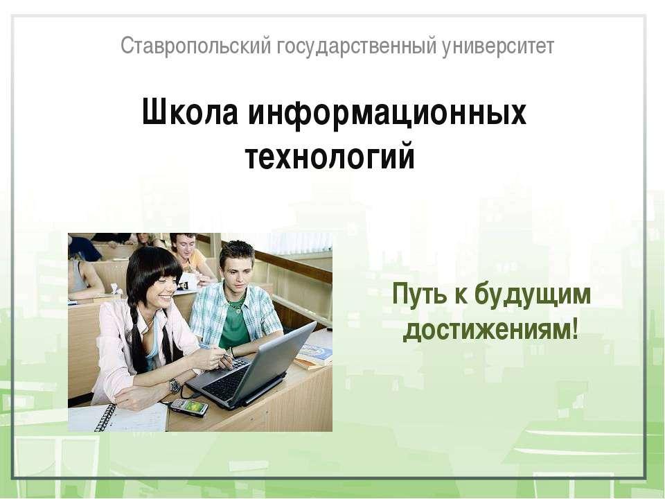 Школа информационных технологий Ставропольский государственный университет Пу...