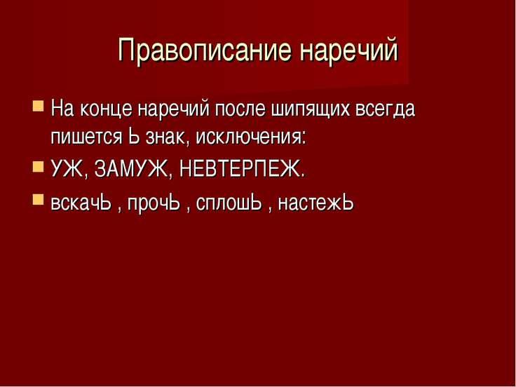 Правописание наречий На конце наречий после шипящих всегда пишется Ь знак, ис...