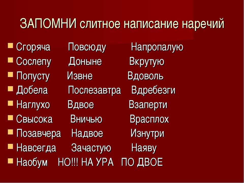 ЗАПОМНИ слитное написание наречий Сгоряча Повсюду Напропалую Сослепу Доныне В...