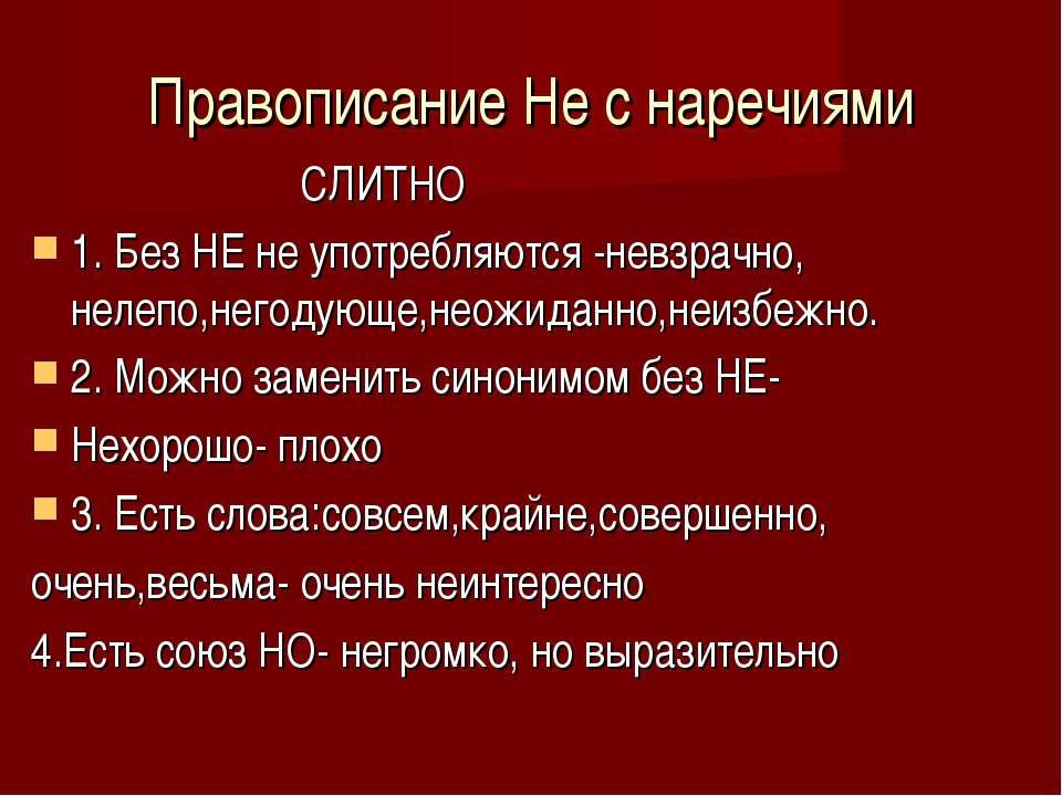 Правописание Не с наречиями СЛИТНО 1. Без НЕ не употребляются -невзрачно, нел...