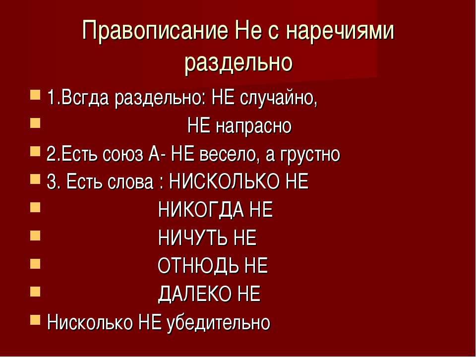 Правописание Не с наречиями раздельно 1.Всгда раздельно: НЕ случайно, НЕ напр...