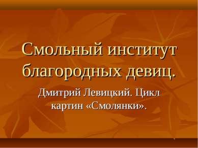 Смольный институт благородных девиц. Дмитрий Левицкий. Цикл картин «Смолянки».