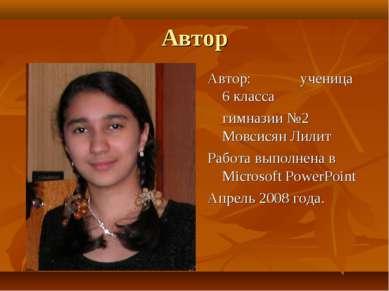 Автор Автор: ученица 6 класса гимназии №2 Мовсисян Лилит Работа выполнена в M...