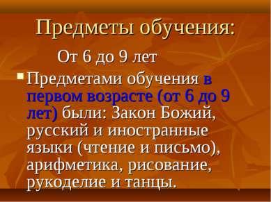 Предметы обучения: От 6 до 9 лет Предметами обучения в первом возрасте (от 6 ...