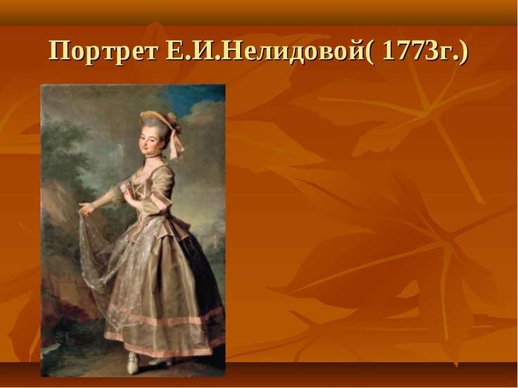 Портрет Е.И.Нелидовой( 1773г.)