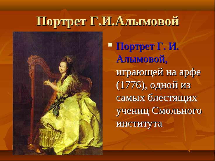 Портрет Г.И.Алымовой Портрет Г. И. Алымовой, играющей на арфе (1776), одной и...