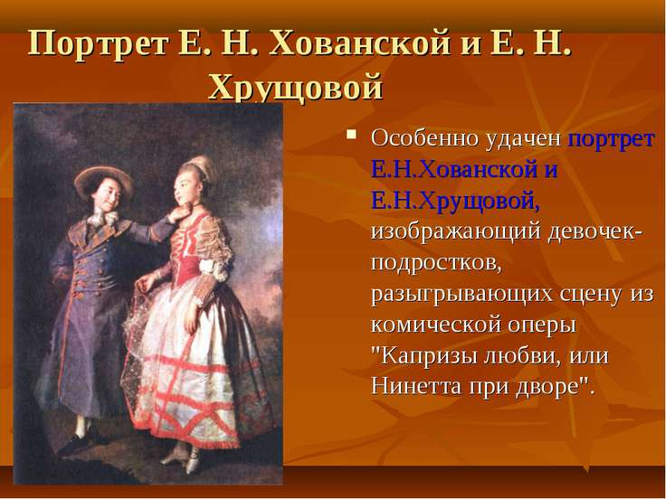 Портрет Е. Н. Хованской и Е. Н. Хрущовой Особенно удачен портрет Е.Н.Хованско...
