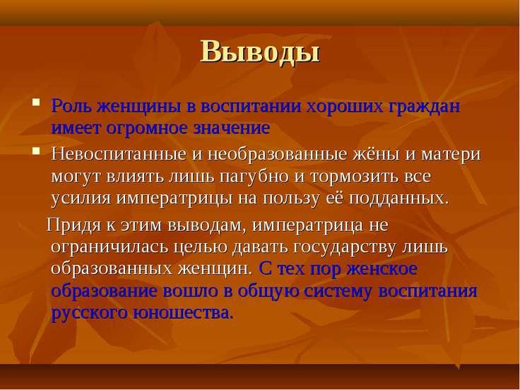 Выводы Роль женщины в воспитании хороших граждан имеет огромное значение Нево...