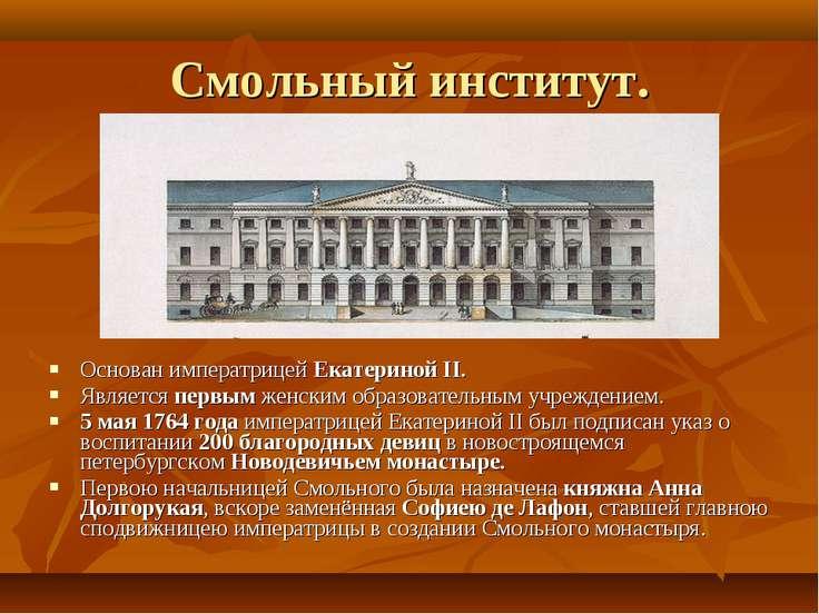 Смольный институт. Основан императрицей Екатериной II. Является первым женски...
