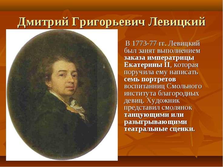 Дмитрий Григорьевич Левицкий В 1773-77 гг. Левицкий был занят выполнением зак...
