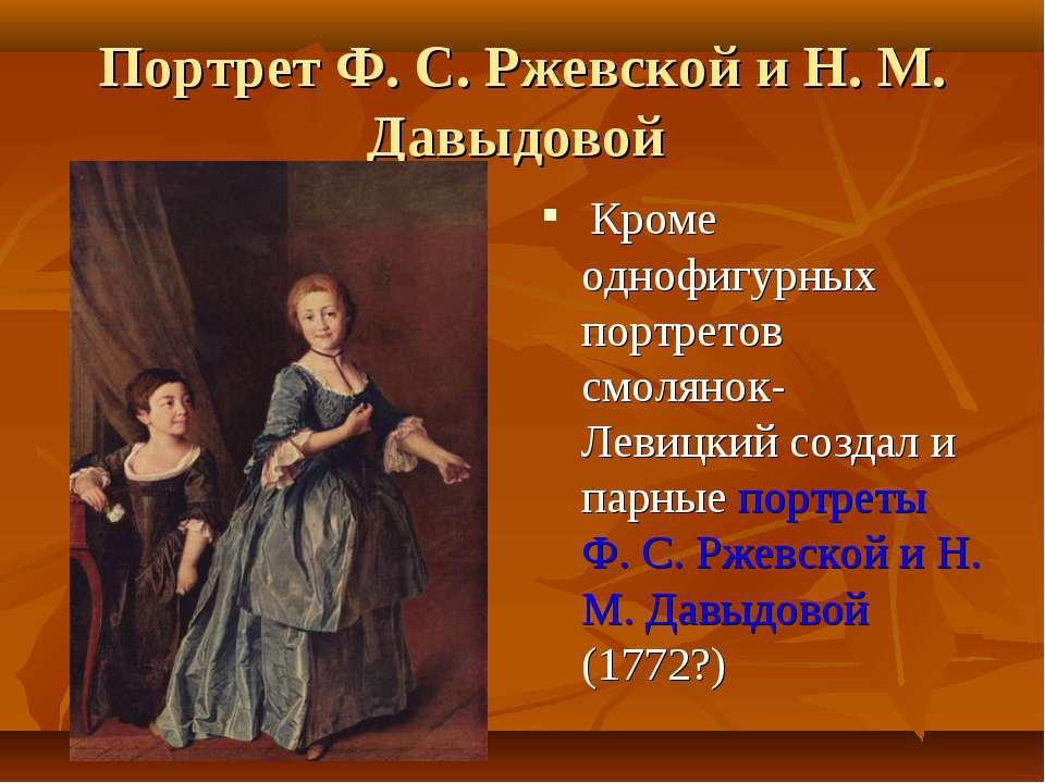 Портрет Ф. С. Ржевской и Н. М. Давыдовой Кроме однофигурных портретов смоляно...