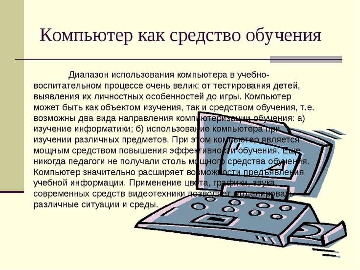Компьютер как средство обучения Диапазон использования компьютера в учебно-во...