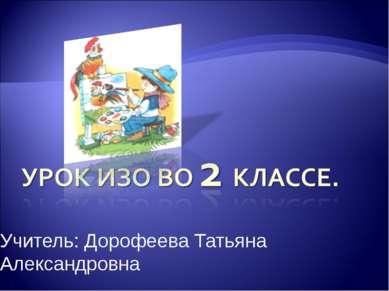 Учитель: Дорофеева Татьяна Александровна