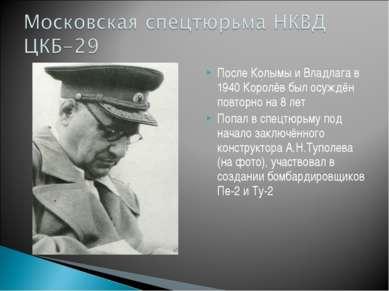 После Колымы и Владлага в 1940 Королёв был осуждён повторно на 8 лет После Ко...