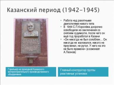 Горельеф на проходной Казанского моторостроительного производственного объеди...