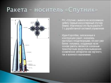 РН «Спутник» вывела на околоземную орбиту первый искусственный спутник Земли....