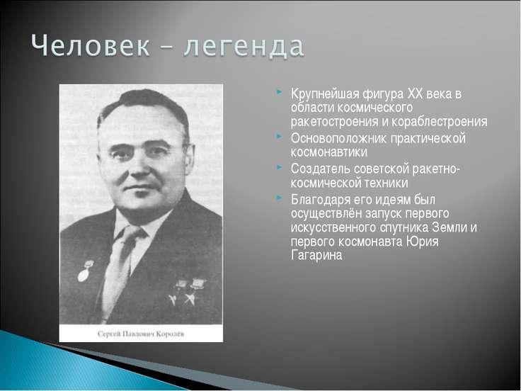 Крупнейшая фигураXX векав области космического ракетостроения и к...
