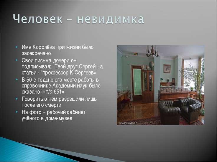Имя Королёва при жизни было засекречено Свои письма дочери он подписывал: &qu...