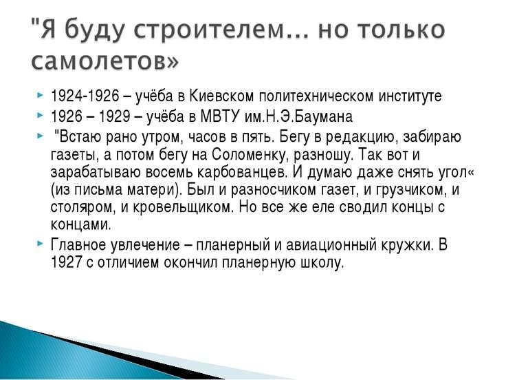 1924-1926 – учёба в Киевском политехническом институте 1924-1926 – учёба в Ки...