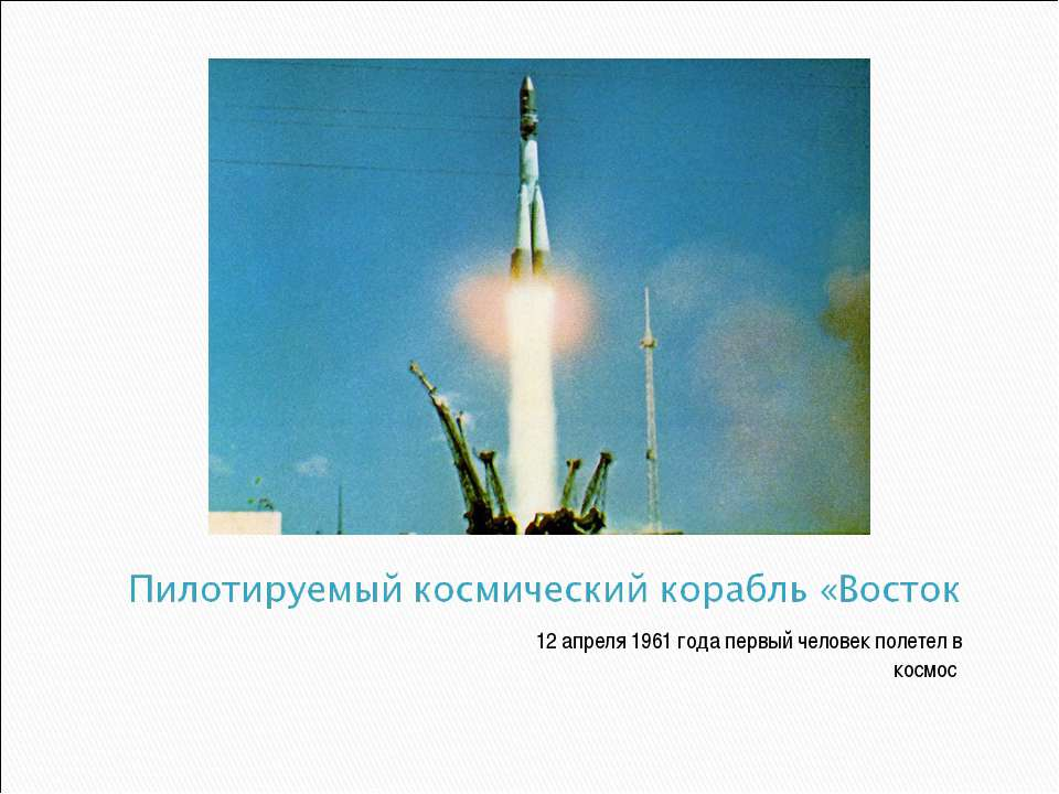 12 апреля 1961 года первый человек полетел в космос 12 апреля 1961 года первы...