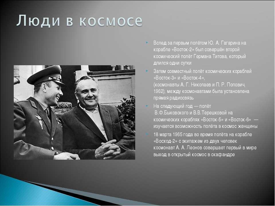 Вслед за первым полётом Ю.А.Гагаринана корабле «Восток-2» б...