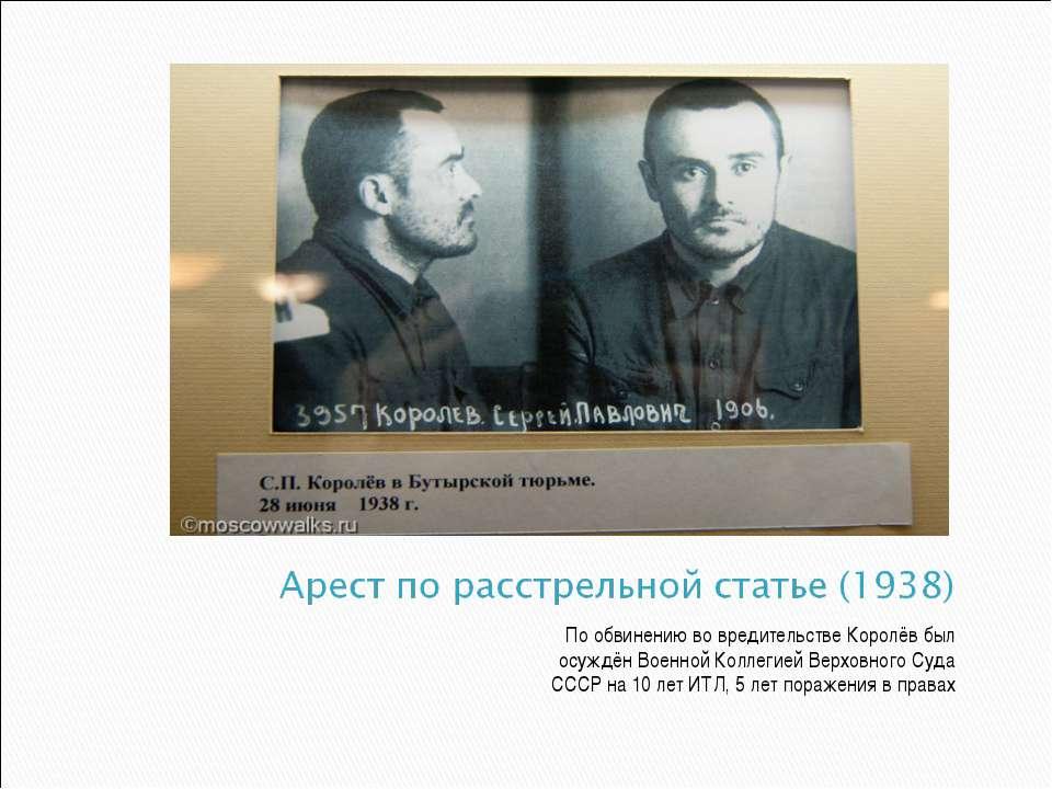 По обвинению во вредительстве Королёв был осуждён Военной Коллегией Верховног...