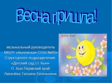 музыкальный руководитель МБОУ «Кыновская СОШ №65» Структурного подразделения ...