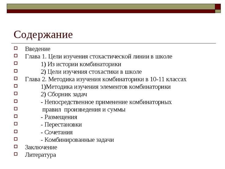 Содержание Введение Глава 1. Цели изучения стохастической линии в школе 1) Из...