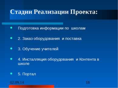 Стадии Реализации Проекта: Подготовка информации по школам 2. Заказ оборудова...