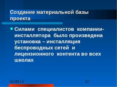 Создание материальной базы проекта Силами специалистов компании-инсталлятора ...