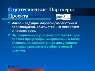 Стратегические Партнеры Проекта Интел – ведущий мировой разработчик и произво...