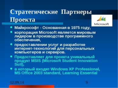 Стратегические Партнеры Проекта Майкрософт - Основанная в1975 году, корпорац...