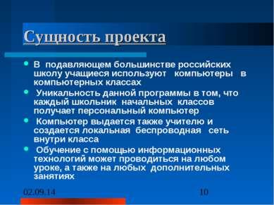Сущность проекта В подавляющем большинстве российских школу учащиеся использу...