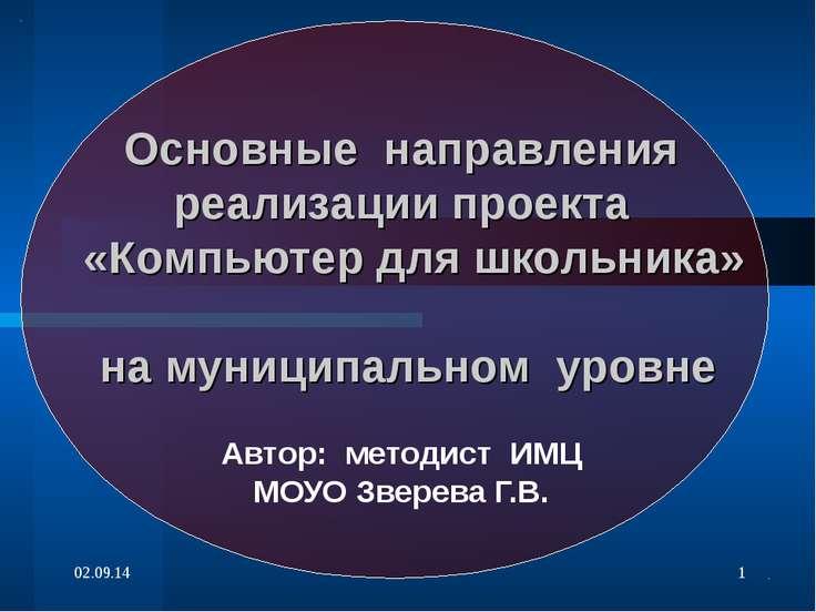 Основные направления реализации проекта «Компьютер для школьника» на муниципа...