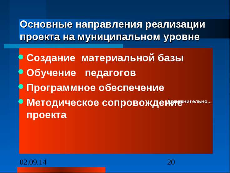 Основные направления реализации проекта на муниципальном уровне Создание мате...