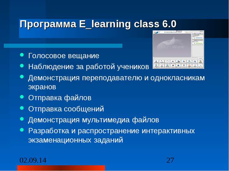 Программа E_learning class 6.0 Голосовое вещание Наблюдение за работой ученик...