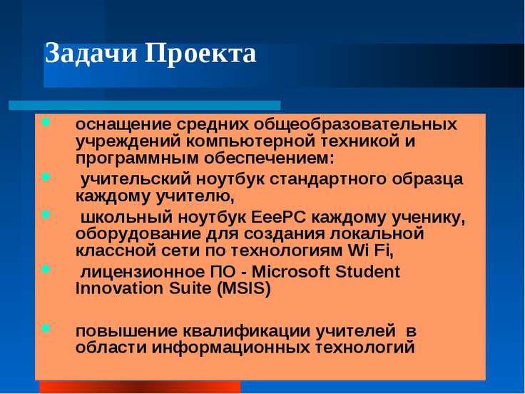 Задачи Проекта оснащение средних общеобразовательных учреждений компьютерной ...