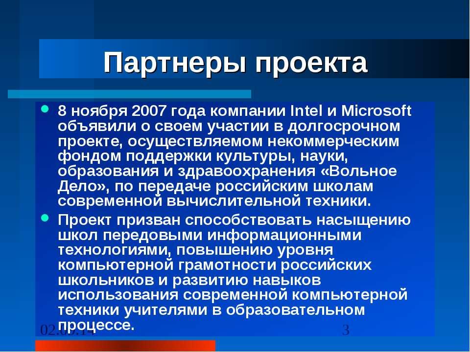Партнеры проекта 8 ноября 2007 года компании Intel и Microsoft объявили о сво...