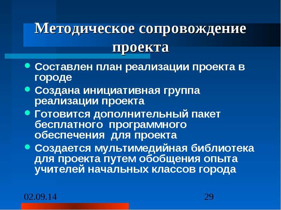 Методическое сопровождение проекта Составлен план реализации проекта в городе...