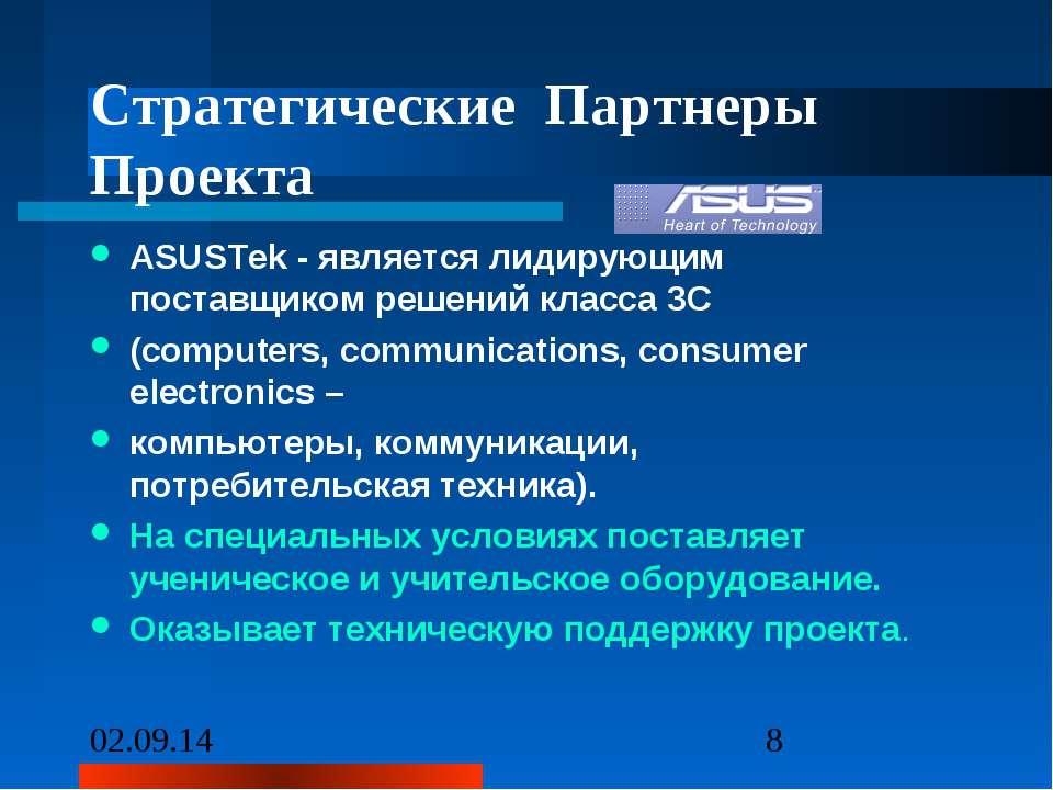 Стратегические Партнеры Проекта ASUSTek - является лидирующим поставщиком реш...
