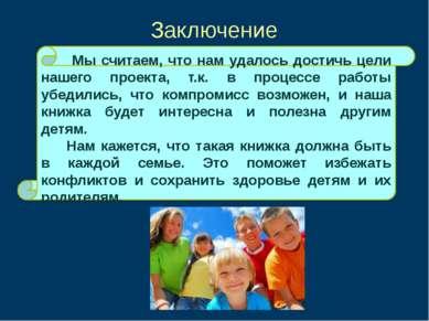 Заключение Мы считаем, что нам удалось достичь цели нашего проекта, т.к. в пр...