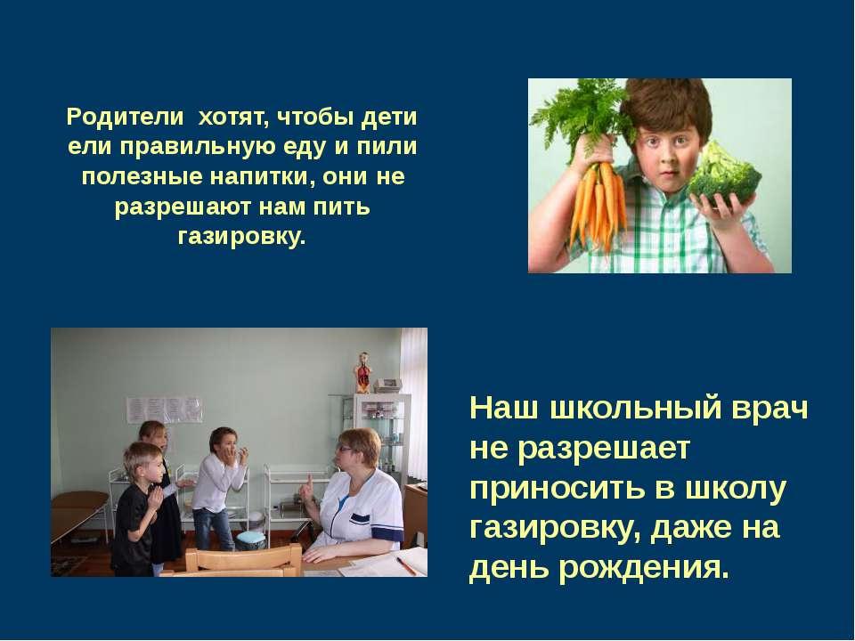 Родители хотят, чтобы дети ели правильную еду и пили полезные напитки, они не...