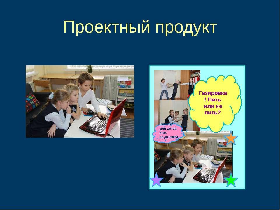 Проектный продукт Советы для детей и их родителей. Газировка! Пить или не пить?